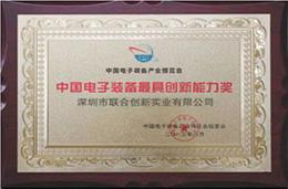 联合创新荣获最具创新能力奖