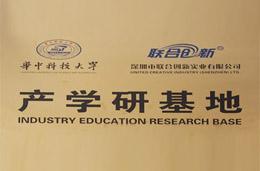 联合创新挂牌华中科技大学产学研基地