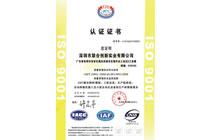 联合创新-ISO 19001质量体系认证
