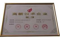 联合创新荣获高新技术企业证书
